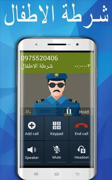 دعوة وهمية شرطة الاطفال النسخة العربية بدون نت screenshot 1