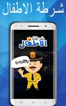 دعوة وهمية شرطة الاطفال النسخة العربية بدون نت screenshot 2