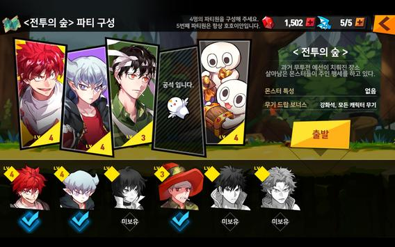 열렙전사 screenshot 15