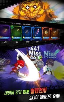 열렙전사 screenshot 16
