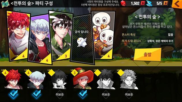 열렙전사 screenshot 7
