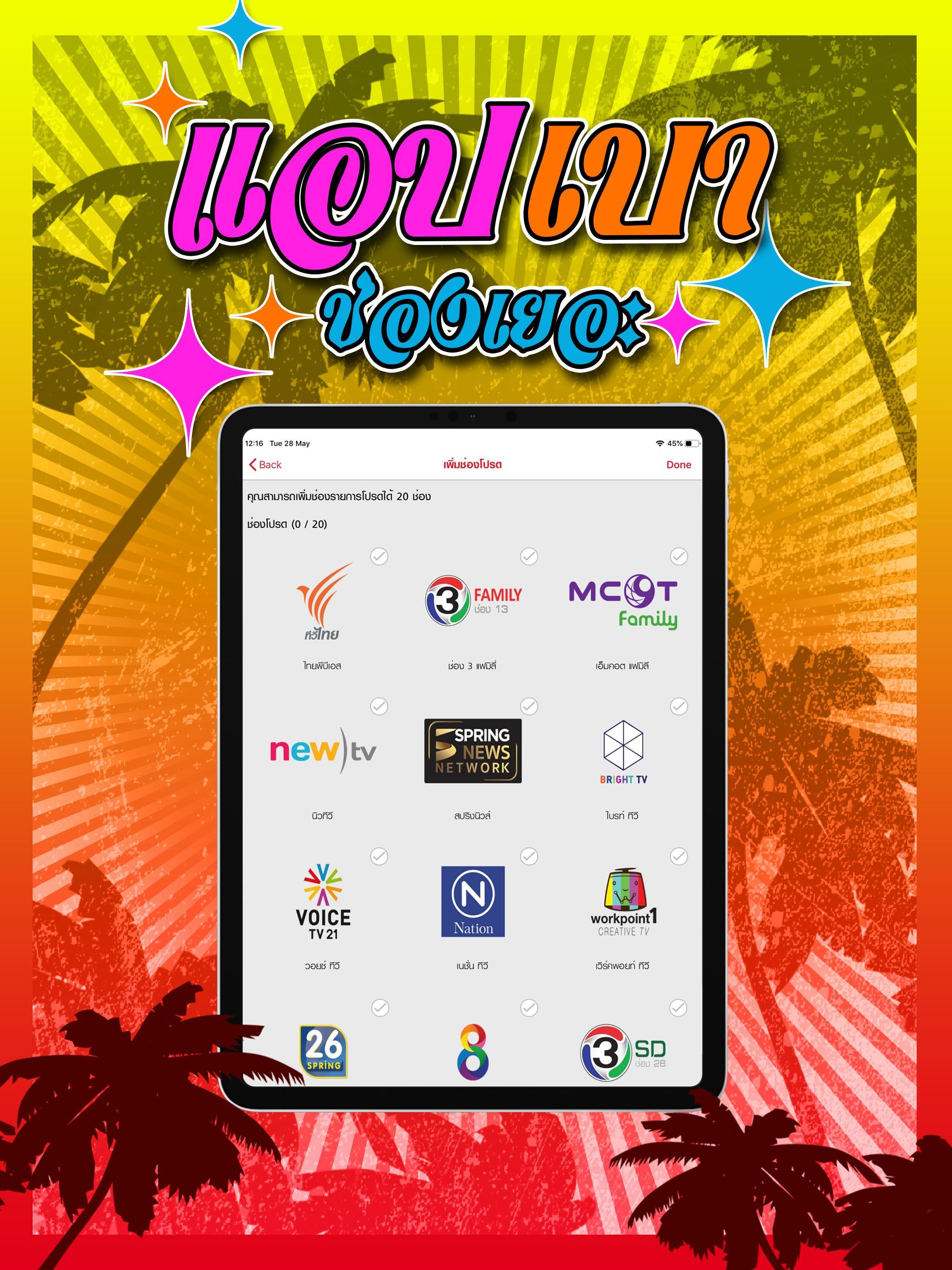 TrueID TV Lite : Free Live TV App for Android - APK Download