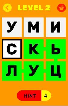 Україна: Відгадай міста screenshot 1