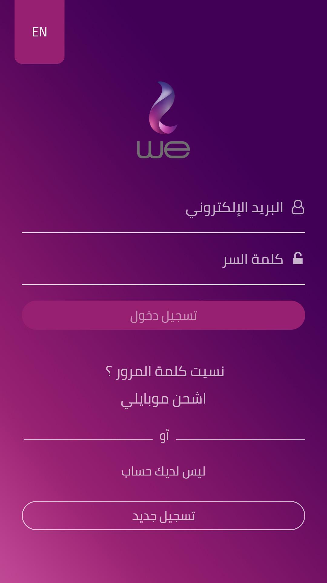 تطبيق WE Home Internet for Android - APK Download