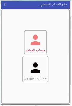 دفتر الحساب الشخصي poster
