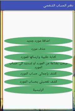 دفتر الحساب الشخصي screenshot 10
