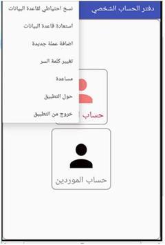 دفتر الحساب الشخصي screenshot 1