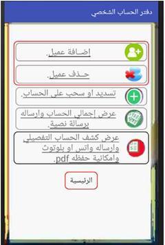 دفتر الحساب الشخصي screenshot 2