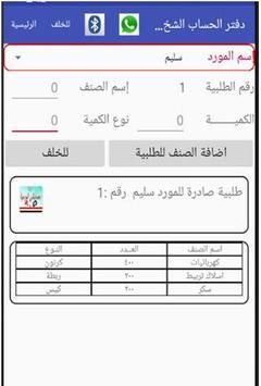دفتر الحساب الشخصي screenshot 7