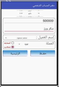 دفتر الحساب الشخصي screenshot 4