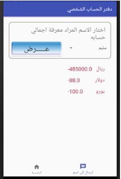 دفتر الحساب الشخصي screenshot 5