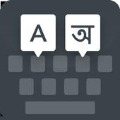 Assamese keyboard icon