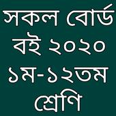 সকল বোর্ড বইসমূহ ২০২০ icon