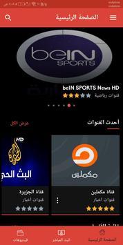 Go LivePro screenshot 2