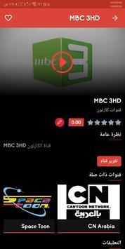 Go LivePro screenshot 6