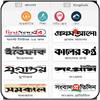 All Top Bangla Newspapers News icon