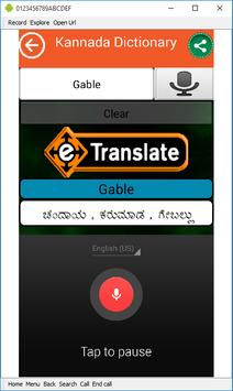 English to Kannada Dictionary screenshot 3