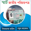 National Smart Card Bangladesh