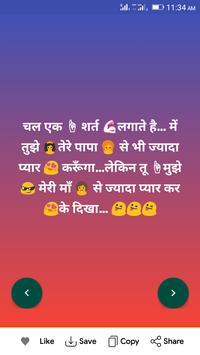 दोस्तों की Funny Shayari : Quotes,Status poster