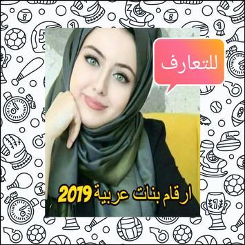 ارقام بنات عربية للتعارف (2019) الواتساب. screenshot 1