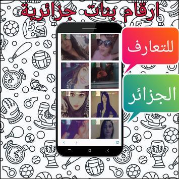 ارقام بنات عربية للتعارف (2019) الواتساب. screenshot 2