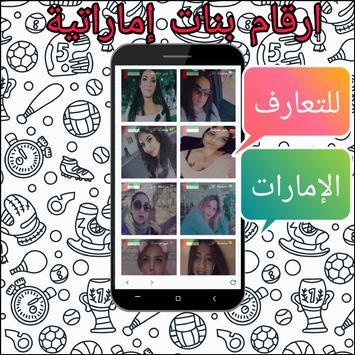 ارقام بنات عربية للتعارف (2019) الواتساب. screenshot 3