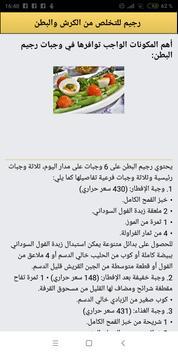 رجيم صحي وسريع لإزالة الكرش screenshot 2