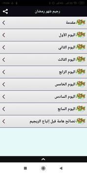 رجيم التخسيس في شهر رمضان screenshot 1
