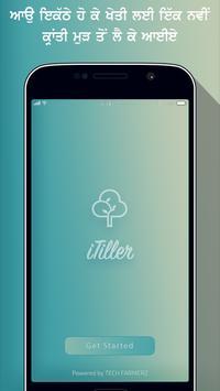 iTiller screenshot 6