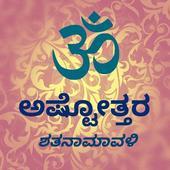 Ashtottara Shatanamavali icon