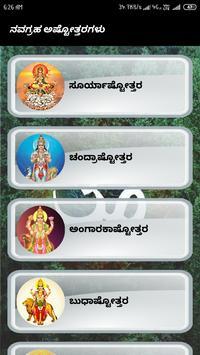 Ashtottara Shatanamavali screenshot 1