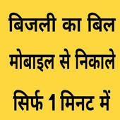UP Bijli bill check online icon