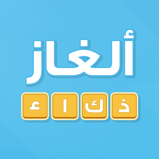 Download ألغاز ذكاء                                     A challenging puzzle game for geniuses that contains gas and solves them for the smart only fun for children                                     TechniMan                                                                              8.3                                         1K+ Reviews                                                                                                                                           6 For Android 2021