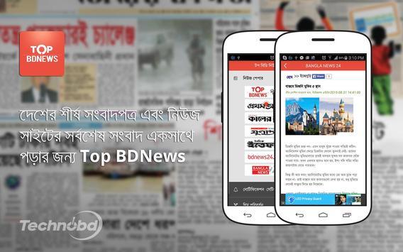 Top BDNews screenshot 10