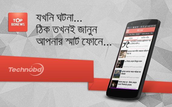 Top BDNews screenshot 11