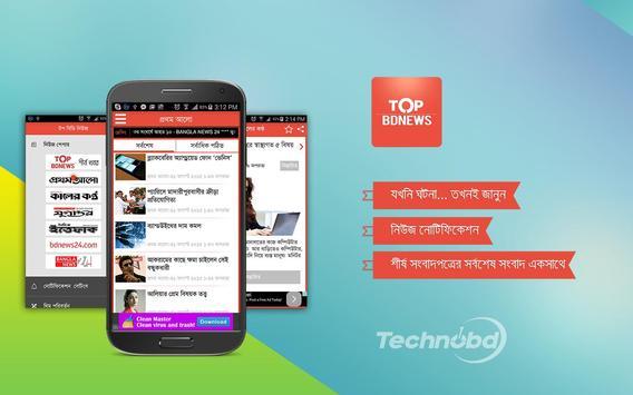 Top BDNews screenshot 14