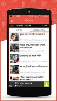 Top BDNews screenshot 1