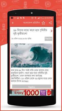 Top BDNews screenshot 2