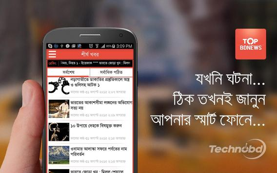 Top BDNews screenshot 7