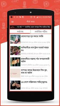 Top BDNews screenshot 4
