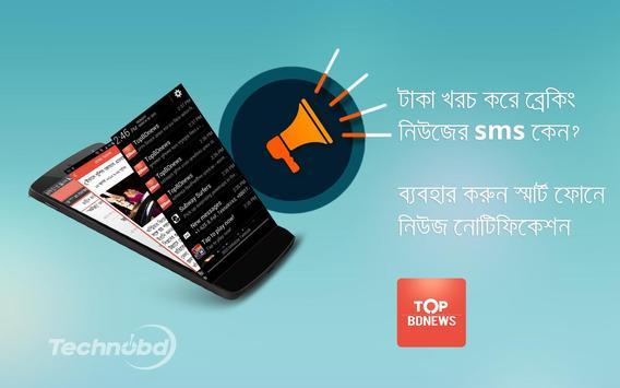 Top BDNews screenshot 9