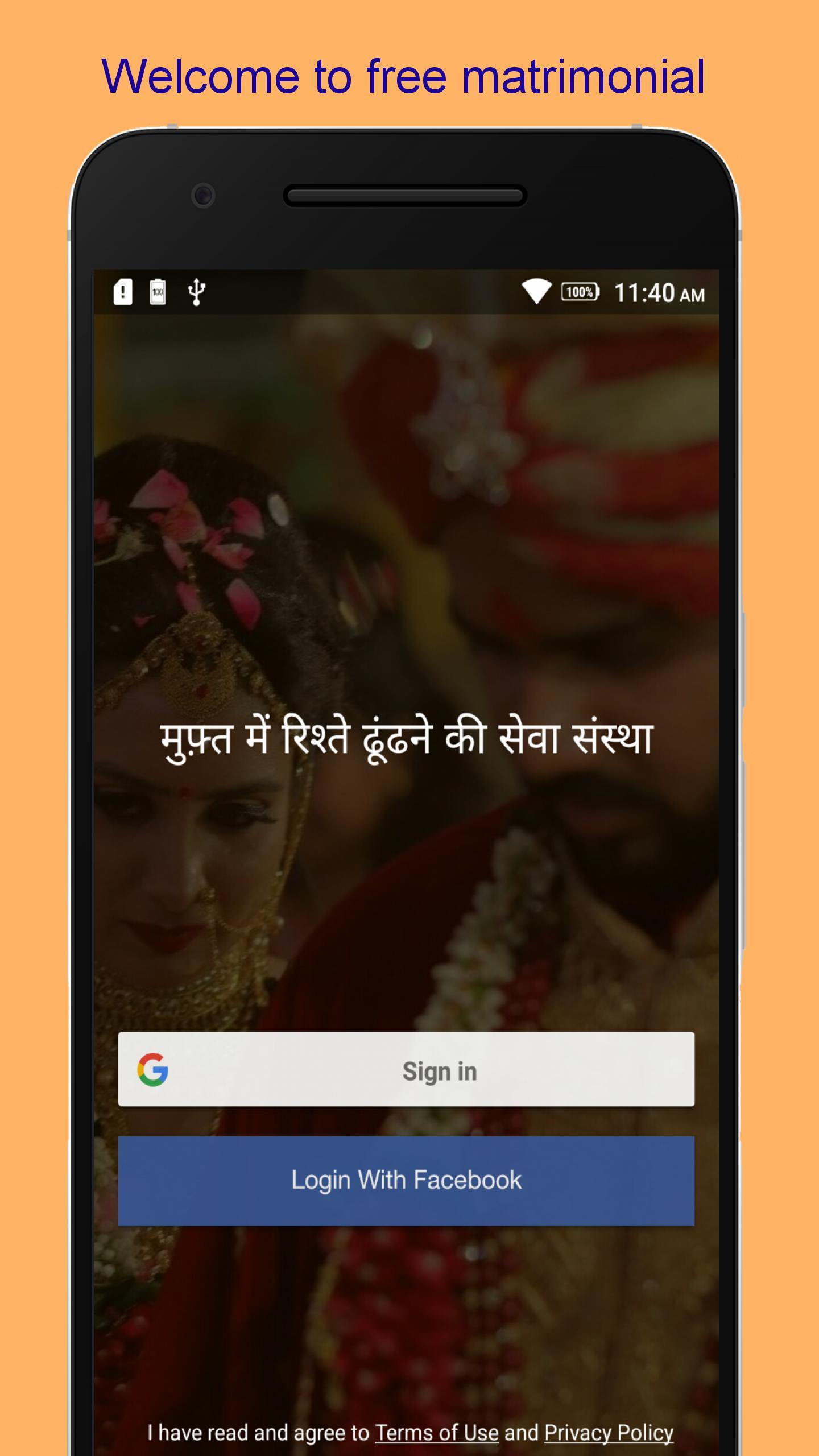 Free matrimony app - jivansathi for sadi in bharat for