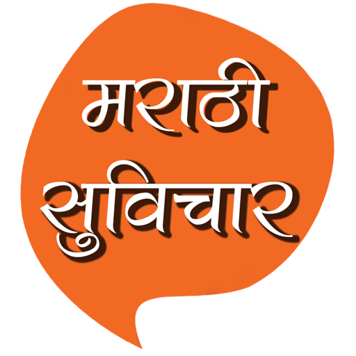 Marathi Suvichar | मराठी सुविचार Marathi Quotes