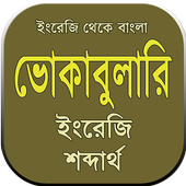 ভোকাবুলারি icon