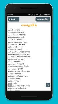 ভোকাবুলারি screenshot 4