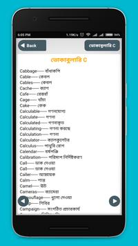 ভোকাবুলারি screenshot 5