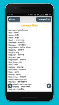 ভোকাবুলারি screenshot 7