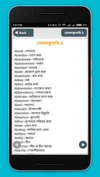 ভোকাবুলারি poster