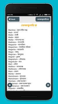 ভোকাবুলারি screenshot 11