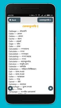 ভোকাবুলারি screenshot 1